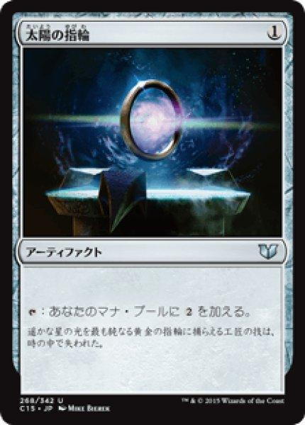 画像1: 【日本語版】《太陽の指輪/Sol Ring》[C15] (1)