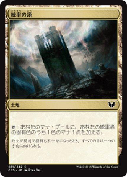 画像1: 【日本語版】《統率の塔/Command Tower》[C15] (1)