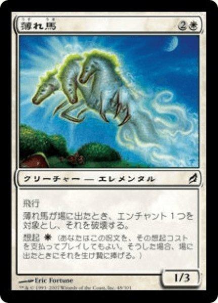 画像1: 【日本語版】《薄れ馬/Wispmare》[LRW] (1)