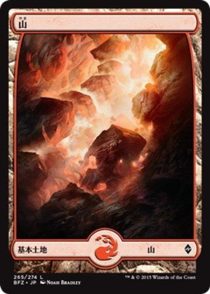 画像1: 【日本語版】《山/Mountain》 No.265[BFZ] (1)