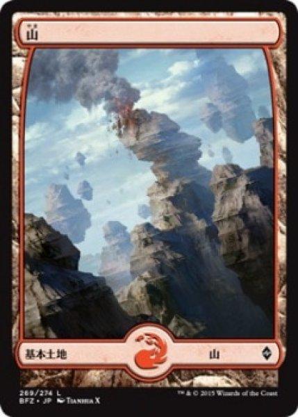 画像1: 【日本語版】《山/Mountain》 No.269[BFZ] (1)
