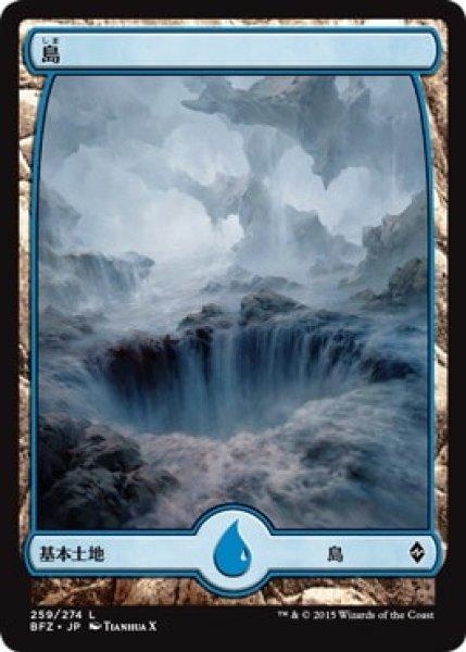 画像1: 【日本語版】《島/Island》 No.259[BFZ] (1)