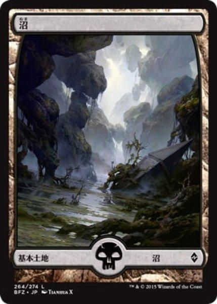 画像1: 【日本語版】《沼/Swamp》 No.264[BFZ] (1)