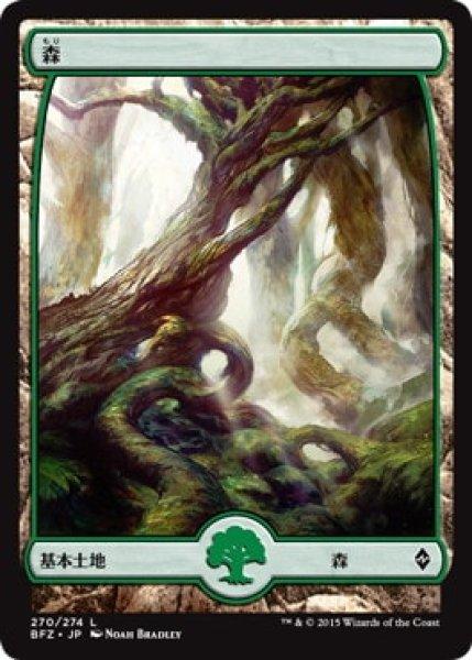 画像1: 【日本語版】《森/Forest》 No.270[BFZ] (1)