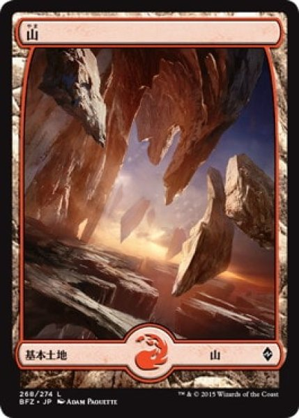 画像1: 【日本語版】《山/Mountain》 No.268[BFZ] (1)