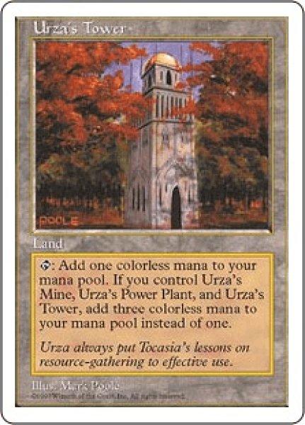 画像1: 【英語版】《ウルザの塔/Urza's Tower》[5ED] (1)