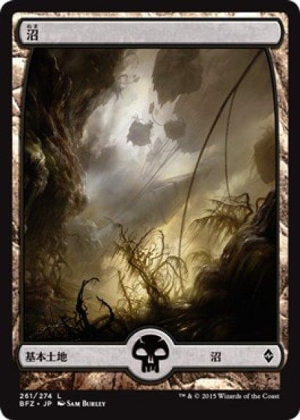 画像1: 【日本語版】《沼/Swamp》 No.261[BFZ] (1)