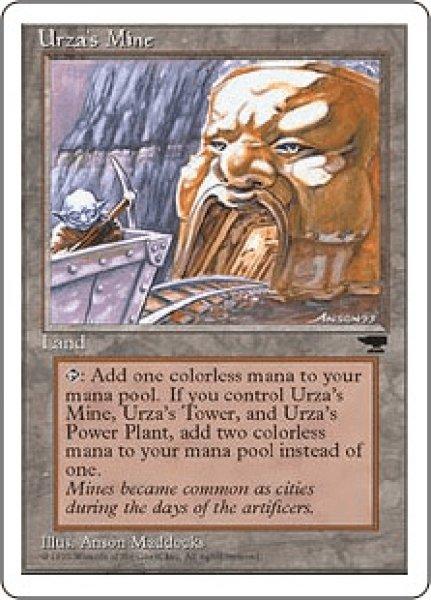 画像1: 【英語版】《ウルザの鉱山/Urza's Mine》 Mouth[CHR] (1)