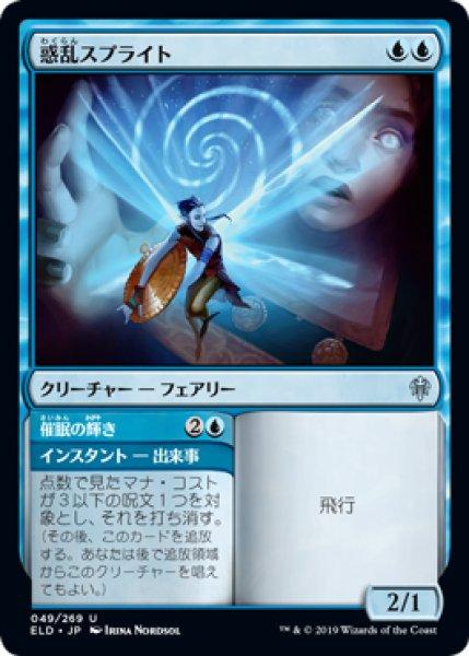 画像1: 【Foil】【日本語版】《惑乱スプライト/Hypnotic Sprite》[ELD] (1)