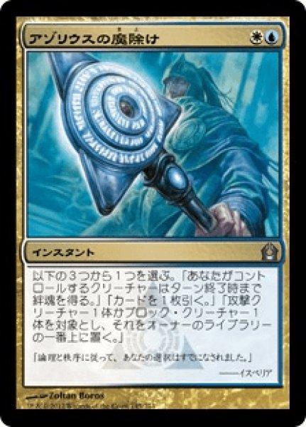 画像1: 【日本語版】《アゾリウスの魔除け/Azorius Charm》[RTR] (1)