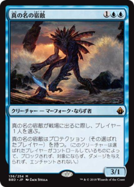 画像1: 【日本語版】《真の名の宿敵/True-Name Nemesis》[BBD] (1)