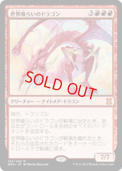 画像1: 【日本語版】《世界喰らいのドラゴン/Worldgorger Dragon》[EMA] (1)
