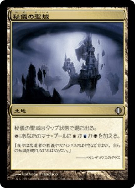 画像1: 【日本語版】《秘儀の聖域/Arcane Sanctum》[ALA] (1)