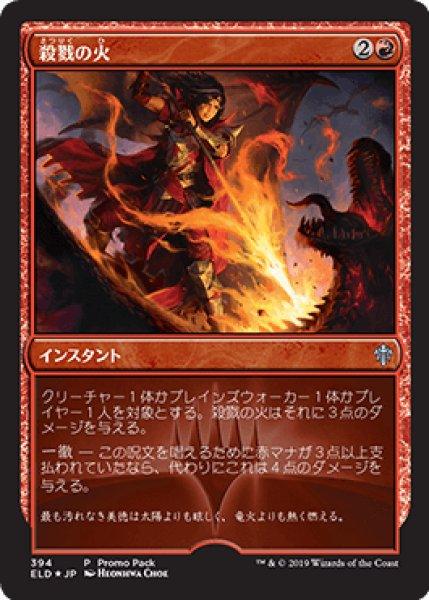 画像1: 【プロモ】【日本語版】《殺戮の火/Slaying Fire》 (1)