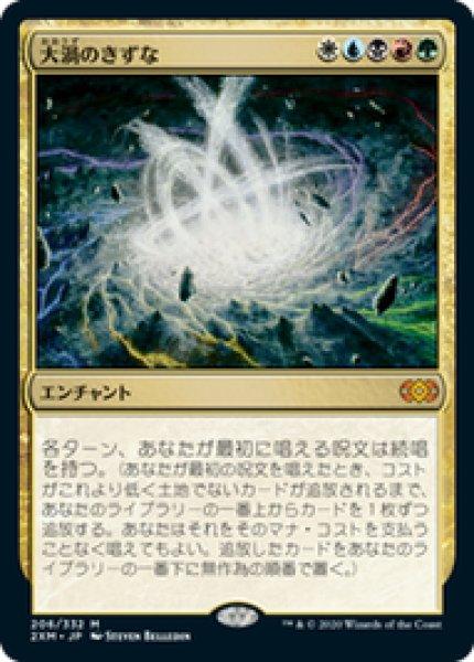 画像1: 【日本語版】《大渦のきずな/Maelstrom Nexus》[2XM] (1)