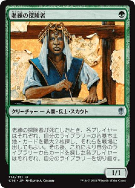 画像1: 【日本語版】《老練の探険者/Veteran Explorer》[C16] (1)