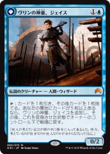 画像1: 【日本語版】《ヴリンの神童、ジェイス/Jace, Vryn's Prodigy》[ORI] (1)