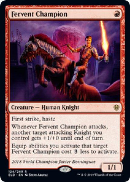 画像1: 【英語版】《熱烈な勇者/Fervent Champion》[ELD] (1)