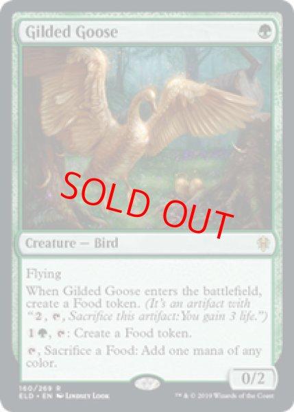 画像1: 【英語版】《金のガチョウ/Gilded Goose》[ELD] (1)