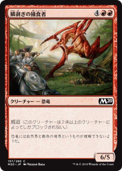 画像1: 【日本語版】《鱗剥ぎの捕食者/Ripscale Predator》[M20] (1)