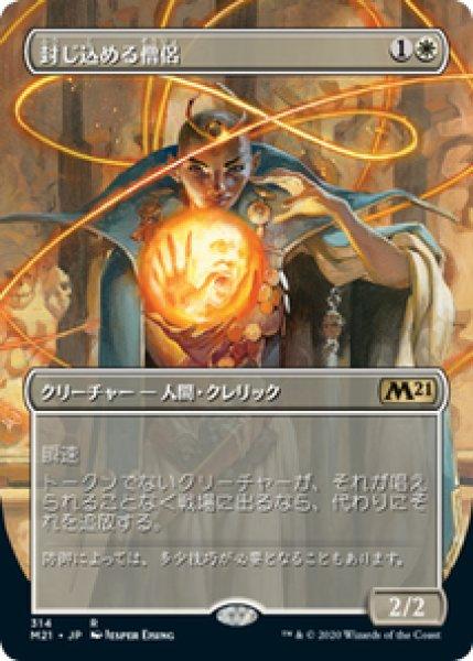 画像1: 【拡張アート】【日本語版】《封じ込める僧侶/Containment Priest》[M21] (1)