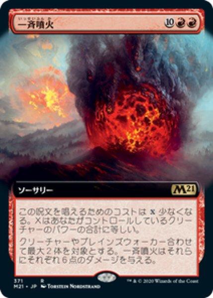 画像1: 【拡張アート】【日本語版】《一斉噴火/Volcanic Salvo》[M21] (1)