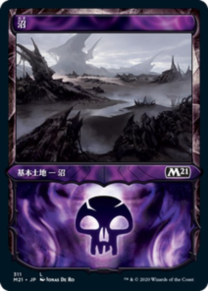 画像1: 【ショーケース】【日本語版】《沼/Swamp》[M21] (1)
