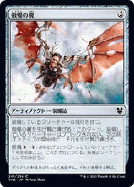 画像1: 【日本語版】《傲慢の翼/Traveler's Amulet》[THB] (1)