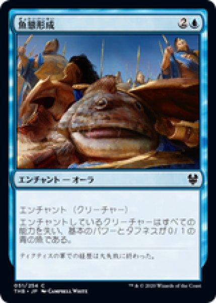 画像1: 『予約商品』【日本語版】《魚態形成/Ichthyomorphosis》[THB] (1)