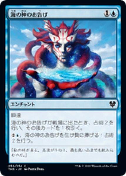 画像1: 【日本語版】《海の神のお告げ/Omen of the Sea》[THB] (1)