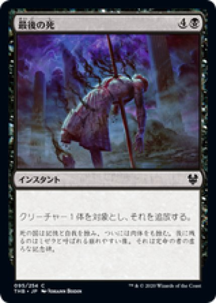 画像1: 『予約商品』【日本語版】《最後の死/Final Death》[THB] (1)