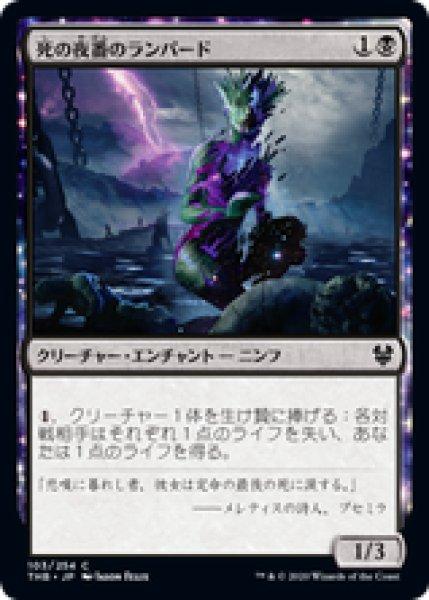 画像1: 【日本語版】《死の夜番のランパード/Lampad of Death's Vigil》[THB] (1)