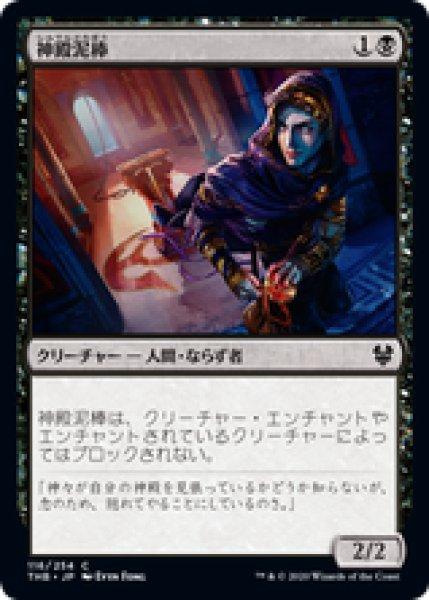 画像1: 【日本語版】《神殿泥棒/Temple Thief》[THB] (1)