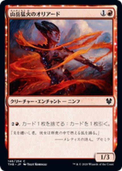 画像1: 『予約商品』【日本語版】《山岳猛火のオリアード/Oread of Mountain's Blaze》[THB] (1)