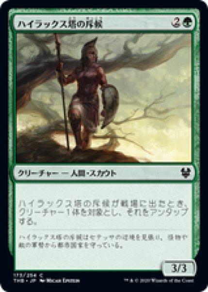 画像1: 【日本語版】《ハイラックス塔の斥候/Hyrax Tower Scout》[THB] (1)
