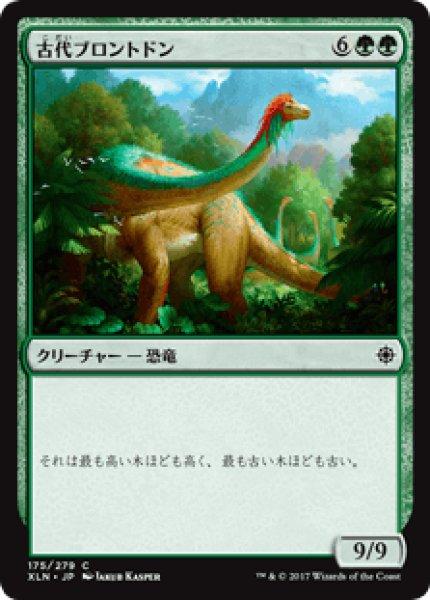画像1: 【日本語版】《古代ブロントドン/Ancient Brontodon》[XLN] (1)