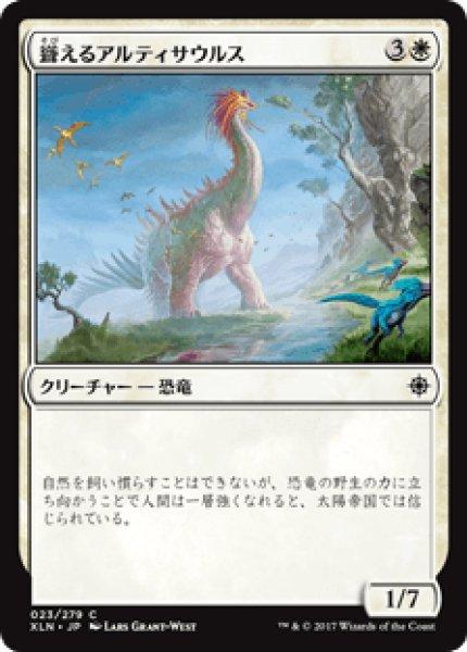 画像1: 【日本語版】《聳えるアルティサウルス/Looming Altisaur》[XLN] (1)