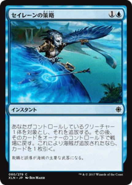 画像1: 【日本語版】《セイレーンの策略/Siren's Ruse》[XLN] (1)